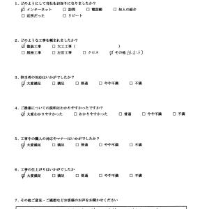 刀根邸アンケート.jpg.jpg